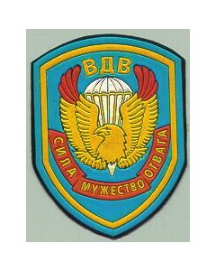 Colorful Sleeve Patch