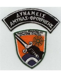 Greek Airforce Airfield Security Unit Sleeve Patch With Arc
