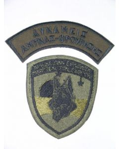 Greek Airforce Airfield Security Dog Unit Subdued Embroidered For The Camouflage Uniform