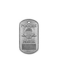 Russian Para Dog Tag With Para Symbol, Russia, VDV