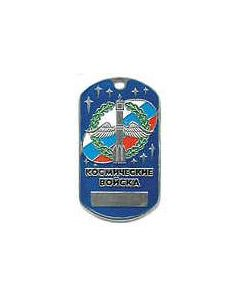Russian Space Forces Dog Tags