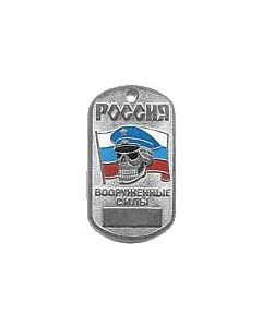 Russian Air Force Dog Tag With Skull, Blue Visor, Flag