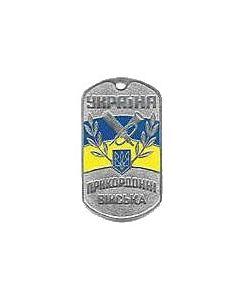Ukrainian Border Guard Dog Tag