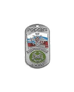 Russian Dog Tag For Motor Rifles Troops