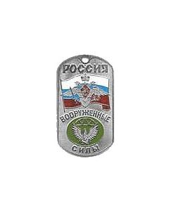 Russian Dog Tag For Railroad Troops