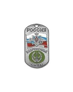 Russian Dog Tag For Strategic Rocket Forces