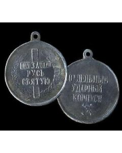 Imperial Russian Medal