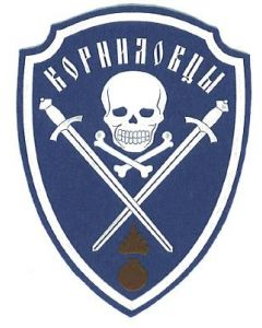 KORNILOV Cossack Sleeve Patch