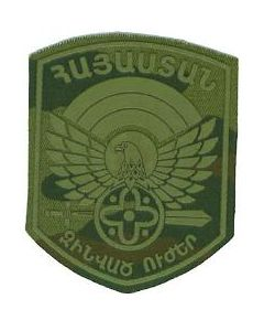 Armenian Army Sleeve Patch For Camouflage Uniform