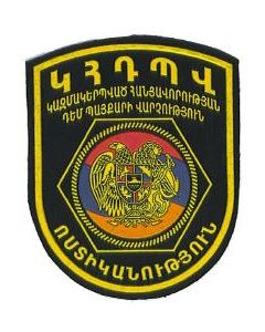 Armenian Police Sleeve Patch