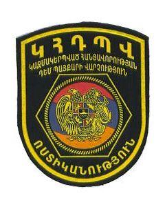 Armenian Police Sleeve Patch