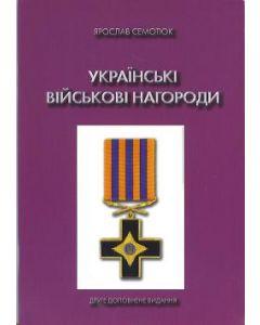 Ukrainian Military Medals