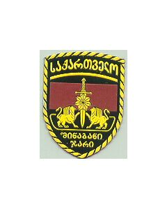 Sleeve PatchGeorgian Armed Forces