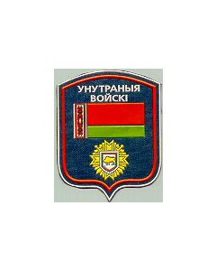 Sleeve Patch For Interior Ministry Troops