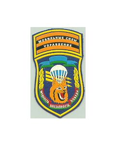 "Belarus Sleeve Patch For The Airborne Mobile Forces Headquarters With Motto ""Wisdom, Suddeness, Victory"""