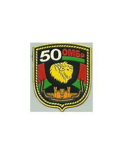 Belarus Sleeve Patch For The 50Th Special Police Brigade