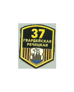 "Belarus Sleeve Patch For The 37th Guards Division ""Rechitska"""