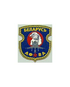 Belarus Sleeve Patch The Military Academy's Flight Training Dept