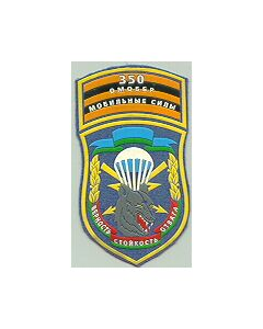 Belarus Sleeve Patch For The 350Th Mobile Airborne Brigade With Motto: