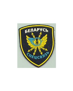 Belarus Sleeve Patch For The Belarus KGB's Signal Unit