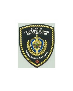 Belarus KGB's Standard Left Sleeve Patch