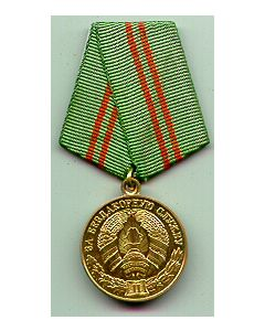 Belarus MVD Medal For Distinguished Service  2nd Class