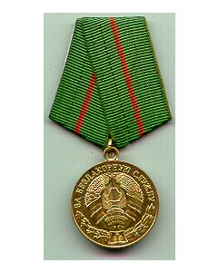 Belarus MVD Medal For Distinguished Service  1St Class