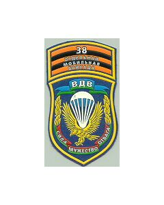 Belarus Para Sleeve Patch For The 38th Mobile Brigade
