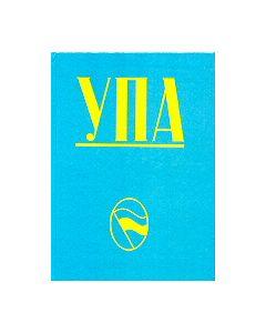 Ukrainian Language Book On The Ukrainian Liberation Army
