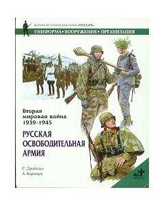"""Russian Liberation Army In WW2"""