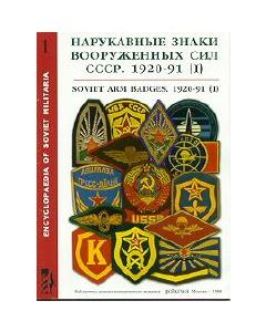 """Soviet Arm Badges 1920-91""Softcover"