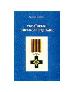 Ukrainian Military Medals 1St Edition