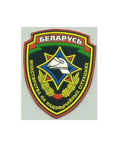 Belarus Ministry Of Extreme Situations Sleeve PatchType 1