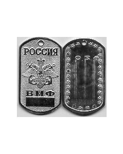Russian Navy Dog Tag With Eagle And Crossed Anchors