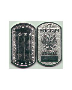 Russian MVD Heavy Metal Dog Tags