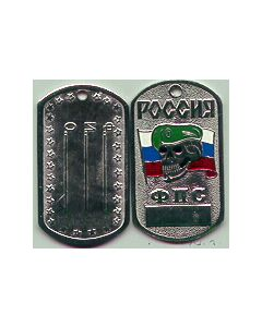 Russian Border Guard Dog Tag With Skull, Green Beret, Flag