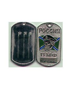Russian Navy Dog Tag With Skull, Navy VisorFlag