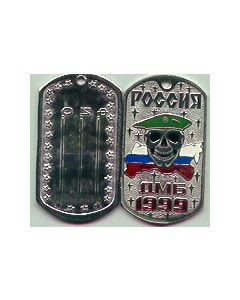 Russian Border Guard Dog Tags With Skull, Green Beret, Over Flag  map Of Russia