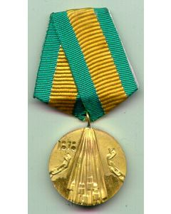 Bulgarian Medal For 100Th Anniversary Of The Bulgarian Army Railway Transport Troops1878-1978