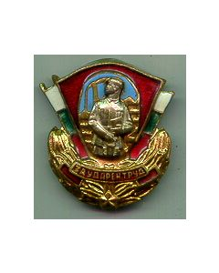 Bulgarian Army Badge For Good Labor