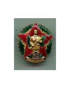 Bulgarian Border Guards Badge