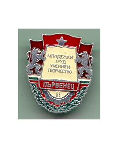 Bulgarian Badge For Youth Excellence
