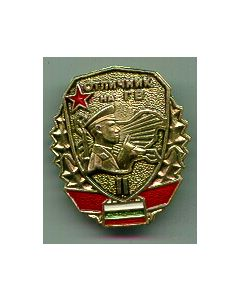 Bulgarian Border Guard Badge For Excellence 2nd Class