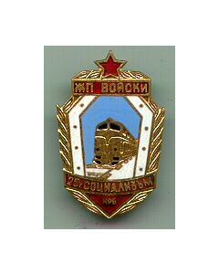 Bulgarian Badge For Army Railway Transport