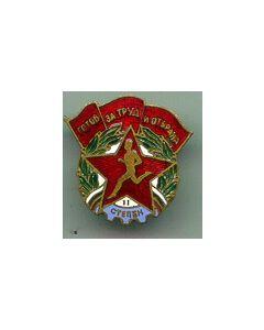 Bulgarian Army Sports Badge