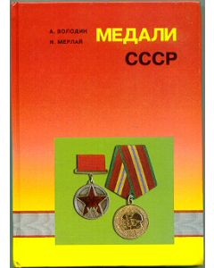 Medals Of The USSRRussian/English Book On Soviet Medals