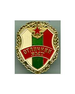BREAST BADGE FOR EXCELLENCY IN BULGARIAN NAVY