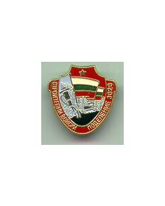 BADGE OF THE CONSTRUCTION UNITS Of The Bulgarian ArmyMulticolor, With Safety Needle On Backside