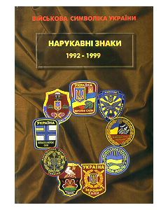 Catalog Of Ukrainian Patches 1992-1999