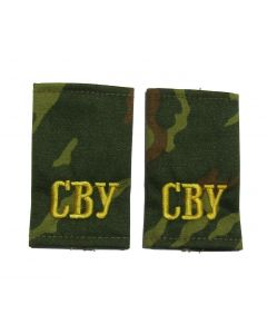 "VSR15.Russian VSR camouflage shoulder slides with ""CBY""Souvorov's military  school."